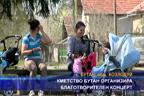 Кметсвто Бутан ще събира средства за сираци