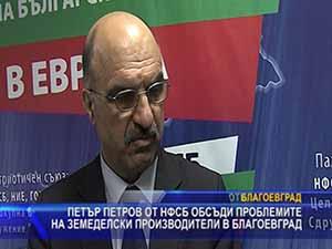 Петър Петров обсъди проблемите на земеделски производители в Благоевград
