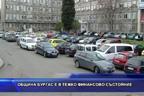 Община Бургас е в тежко финансово състояние