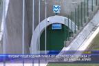 """Пускат пешеходния тунел от метрото за """"Дружба 2"""" до края на април"""