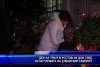 Ден на траур в Ростов на Дон след катастрофата на дубайския самолет