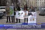Протестна акция срещу инстлация за изгаряне на отпадъци в ТЕЦ- София