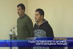 Съдът остави в ареста циганите, които нападнаха полицаи