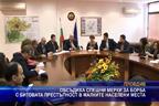Обсъдиха спешни мерки за борба с битовата престъпност в малките населени места