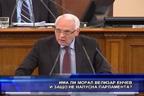 Има ли морал Велизар Енчев и защо не напусна парламента?