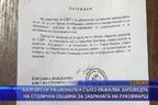 """""""Български национален съюз"""" обжалва заповедта за забраната на Луковмарш"""