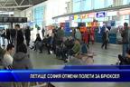 Летище София отмени полети за Брюксел