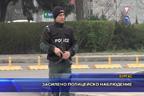 Засилено полицейско наблюдение