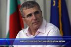 Парното в Бургас на нереални цени