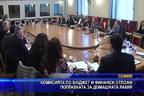 Комисията по бюджет и финанси отложи поправка за домашната ракия