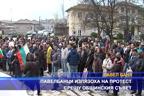 Пвелбанци излязоха на протест срещу общинския съвет