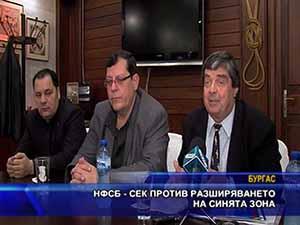 НФСБ - СЕК против разширяването на синята зона