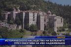 Историческото наследство на балканите през обектива на Иво Хаджимишев