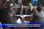 Казанджии от Югозападна България се обединиха срещу промените в лобисткия закон