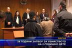 28 години затвор за убийството на 2-годишно дете