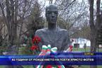 82 години от рождението на поета Христо Фотев