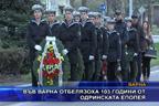 Във Варна отбелязаха 103 години от Одринската епопея