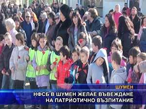 НФСБ в Шумен желае въвеждане на патриотично възпитание