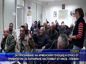 За признаване на арменския геноцид и отказ от привилегии за паркиране настояват от НФСБ - Плевен