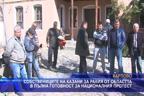 Собствениците на казани за ракия в пълна готовност за националния протест