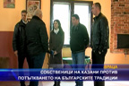 Собственици на казани против потъпкването на българските традиции