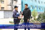 Мъж се оплаква от тормоз в дома за стари хора, където живее