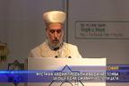 Мустафа Хаджи продължава да настоява за още една джамия в София