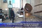 И хасковските собственици на казани готови за протест