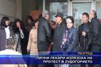Лични лекари излязоха на протест в Лудогорието