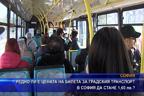 Редно ли е цената на билета за градския транспорт да стане 1,60 лв.?