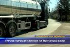 Тирове тормозят жители на монтанско село