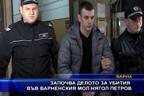 Започва делото за убития във варненския мол Нягол Петров