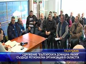 """Сдружение """"Българската домашна ракия"""" създаде регионална организация в областта"""