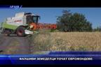 Фалшиви земеделци точат еврофондове