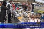 Рибен фестивал и повече чартъри за руснаците