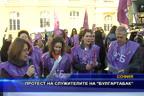 """Протест на служителите на """"Булгартабак"""""""