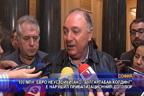 "100 млн. евро неустойки, ако ""Булгартабак холдинг"" - е нарушил приватизационния договор"