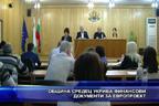 Община Средец укрива финансови документи за европроект