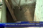 Непрестанен теч от канализацията в с. Бяла