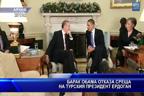 Барак Обама отказа среща на турския президент Ердоган