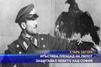 Кръстиха площад на пилот защитавал небето над София