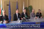 Министърът на отбраната коментира опазването на морската ни граница