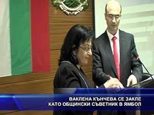 Ваклена Кънчева се закле като общински съветник в Ямбол