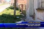 Автомобил удари къща заради висока скорост