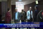 Апелативният съд пусна под гаранция задържаната за поръчване на шест убийства