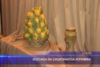 Изложба на сицилианска керамика