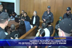Започна разпитът на свидетели по делото срещу четиринадесетте имами