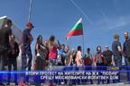 """Втори протест на жителите на ж.к. """"Люпин"""" срещу мюсюлмански молитвен дом"""