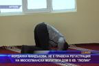 """Фандъкова: Не е правена регистрация на мюсюлмански молитвен дом в кв. """"Люлин"""""""