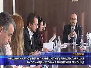Общинският съвет в Правец отхвърли декларация за осъждането на арменския геноцид